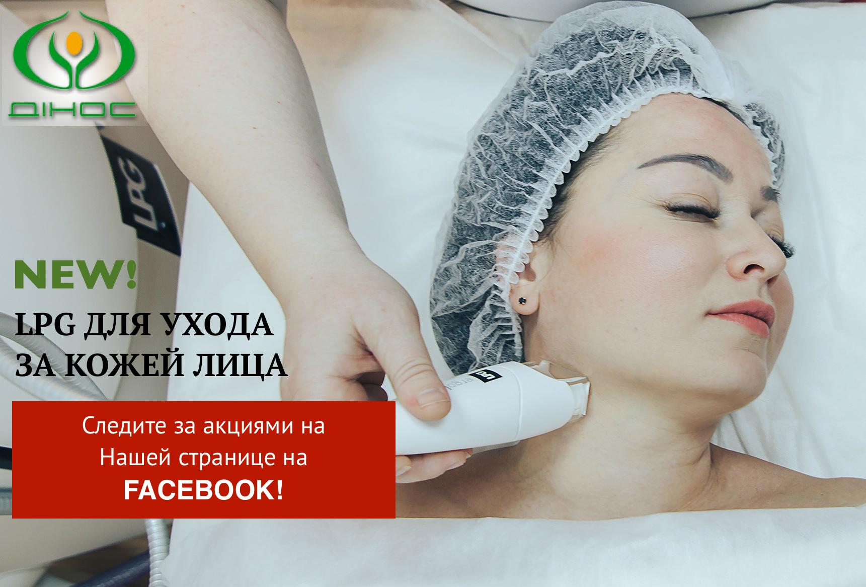 отзывы lpg массаж тела и лица