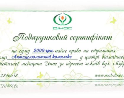 Подарочный сертификат «Динос» - Лучший подарок для женщины!